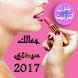 وصفات جمالك WASAFAT JAMALIK by JosTech