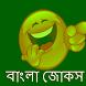 বাংলা জোকস by Multimedia.Apps.BD Ltd.