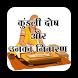 kundli dosh ke upay (कुंडली) by Smart Brains Apps