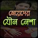 মেয়েদের গোপন চাওয়া by Bangla Apps Gallery
