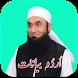 Maulana Tariq Jameel Latest by Svisticate