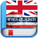 Thai English Dictionary & Translator by Team Education