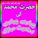 Aik Hazaar Ahadees Nabvi by islamicappstudio