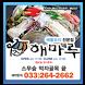 해물요리전문점해마루 by 에스아이소프트