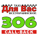 Такси 306 by Online Taxi Group