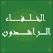 الخلفاء الراشدون - نبيل العوضي by FA.APPS