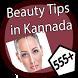 555+ Beauty Tips in Kannada by Gyan Badaye
