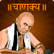 Chanakya Niti by KSV Developer