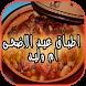 اطباق عيد الاضحى ام وليد - 2017