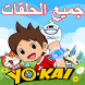 كرتون يوكاي واتش بالعربي by IBRHA