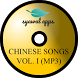 Chinese Songs Vol.I by Syawal Apps