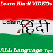 Learn Hindi in 30 Days through VIDEOs Easily App
