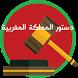 دستور المملكة المغربية 2017 by Talis devlopp