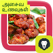Non Vegetarian Recipes Tamil Tasty Non Veg Dishes by Arima Apps