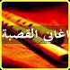 اغاني القصبة - جديد by gamehm870