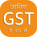 GST Bill India Hindi by Game Guide Publisher