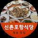 신촌포항식당 by onephyo