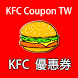 台灣肯德基優惠券 KFC COUPON APP by Red Cat Studio