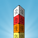 Chinese Character Cubes by Glyph Cloud