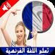 تعلم اللغة الفرنسية بالصوت by taalamapps
