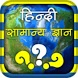General Knowledge In Hindi by Chapp