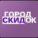 Город Скидок by Город скидок