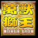 萬獸獅王輪盤機 Noble Lion Slot