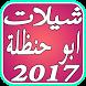 شيلات ابو حنظلة جديد 2017 by devmus ne