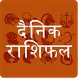 Daily Rashifal in Hindi
