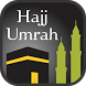 Hajj and Umrah Guide by Idara - e - DEENIYAT