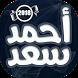 جديد اغاني احمد سعد by New Generation App