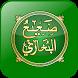 Sahih Al-Bukhari sharif