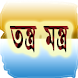 Tantra Mantra in Bengali by Two Power