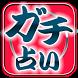 ガチ占い by tomopurist