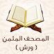 المصحف المثمن ( ورش عن نافع ) by ITKANY