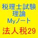 税理士試験理論Myノート法人税法29年度版 by nsmana