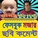 ফেসবুক ফানি ফটো কমেন্ট by Apps Bazar