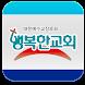 청주행복한교회 by igkorea