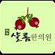 경희 샬롬 한의원 by 위아프랜드