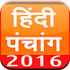 Hindi Panchang 2016 (Calendar) by APPSILO