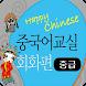 Happy Chinese 교실 -회화편(중급) by AutoEnglish