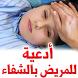 أدعية للمريض بالشفاء by SkyRay