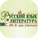 Russian and literature by ORO LLC
