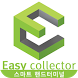 EasyCollector