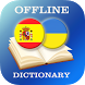 Spanish-Ukrainian Dictionary by AllDict