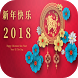 Chinese New Year 2018 Year of the Dog Countdown by ELB.APPS