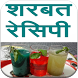 Sharbat & Soft Drink Recipe by APPSILO