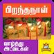 Birthday Photo Frames Birthday Image Editor Tamil by Apps Arasan
