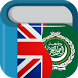 Arabic English Dictionary by Bravolol - Language Learning