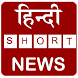 हिन्दी-Short News by goliveindia.net(GOUTHAMI REDDY PUBLICATIONS)